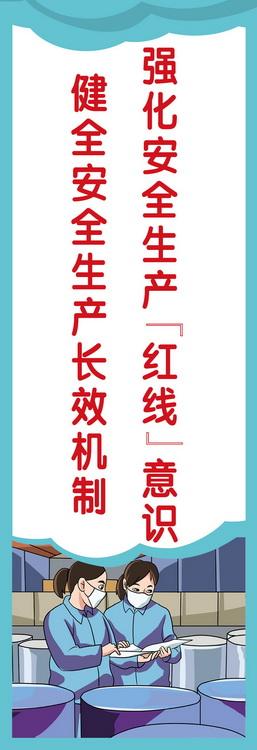 安全月活动主题_石家庄BAT2022020全国安全生产月活动主题宣传标语(纸制)-挂图-沈阳 ...